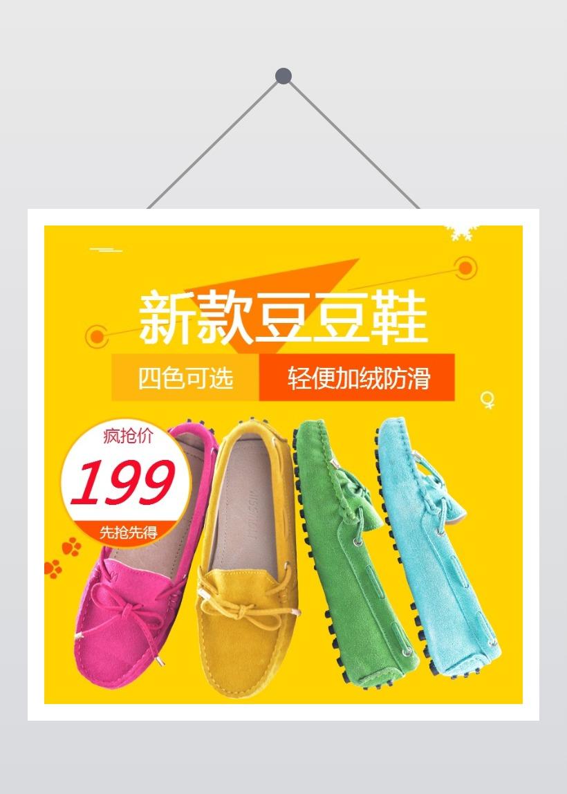 淘宝天猫豆豆鞋促销宣传电商主图