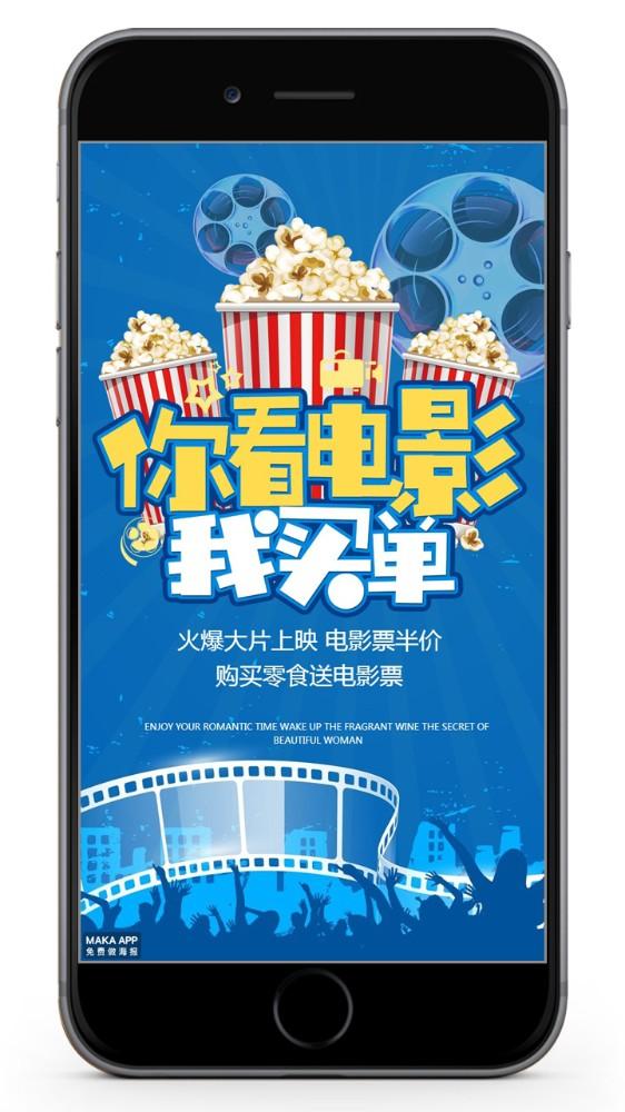 电影院促销宣传活动