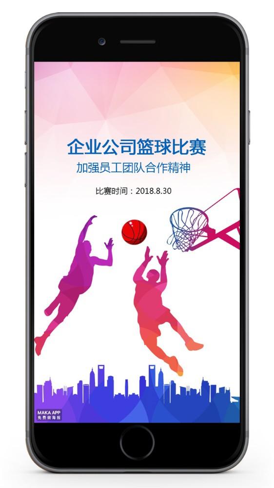 企业公司单位篮球比赛