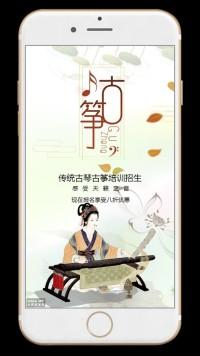 传统古筝古琴招生培训简章