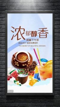 咖啡店促销广告