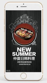 日韩料理店促销广告