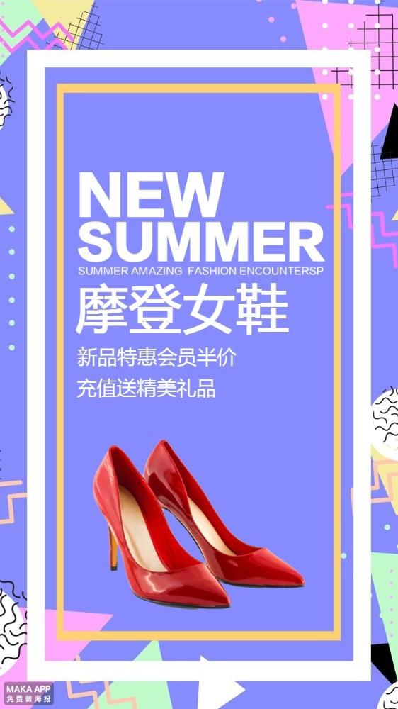 女鞋高跟鞋促销海报