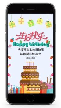 生日祝福生日快乐海报