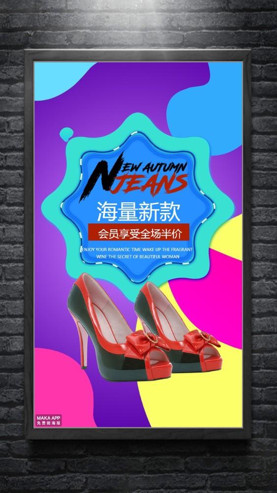 女鞋促销打折优惠海报