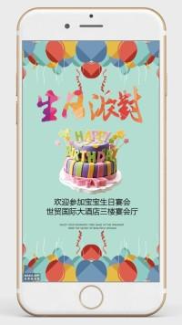 生日聚会邀请海报