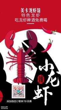 龙虾馆打折促销海报