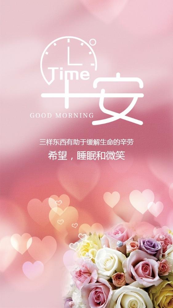 早安心情 早安励志 创凡广告 壁纸 唯美图片 唯美壁纸 早安问候早晚安图片