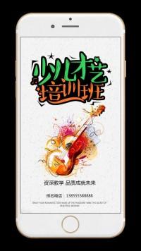 音乐才艺培训班招生宣传