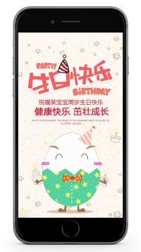 生日宴会周岁生日百日宴祝福海报