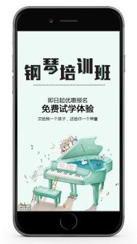 钢琴乐器培训班招生简章
