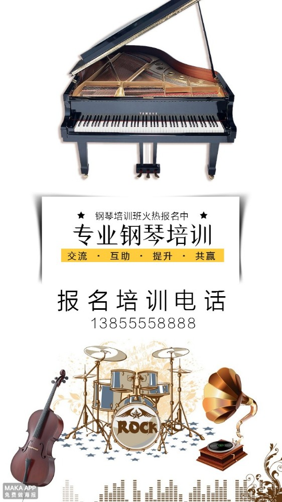 钢琴培训班招生报名培训海报