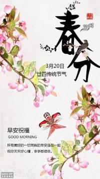 春分早安祝福海报