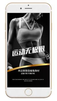 健身房娱乐会所促销宣传