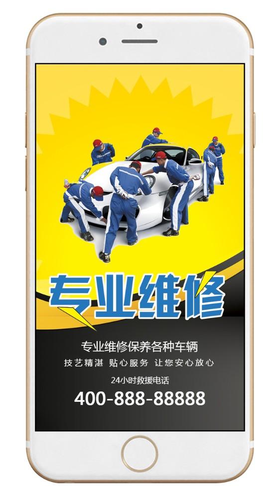 汽车维修保养救援服务宣传