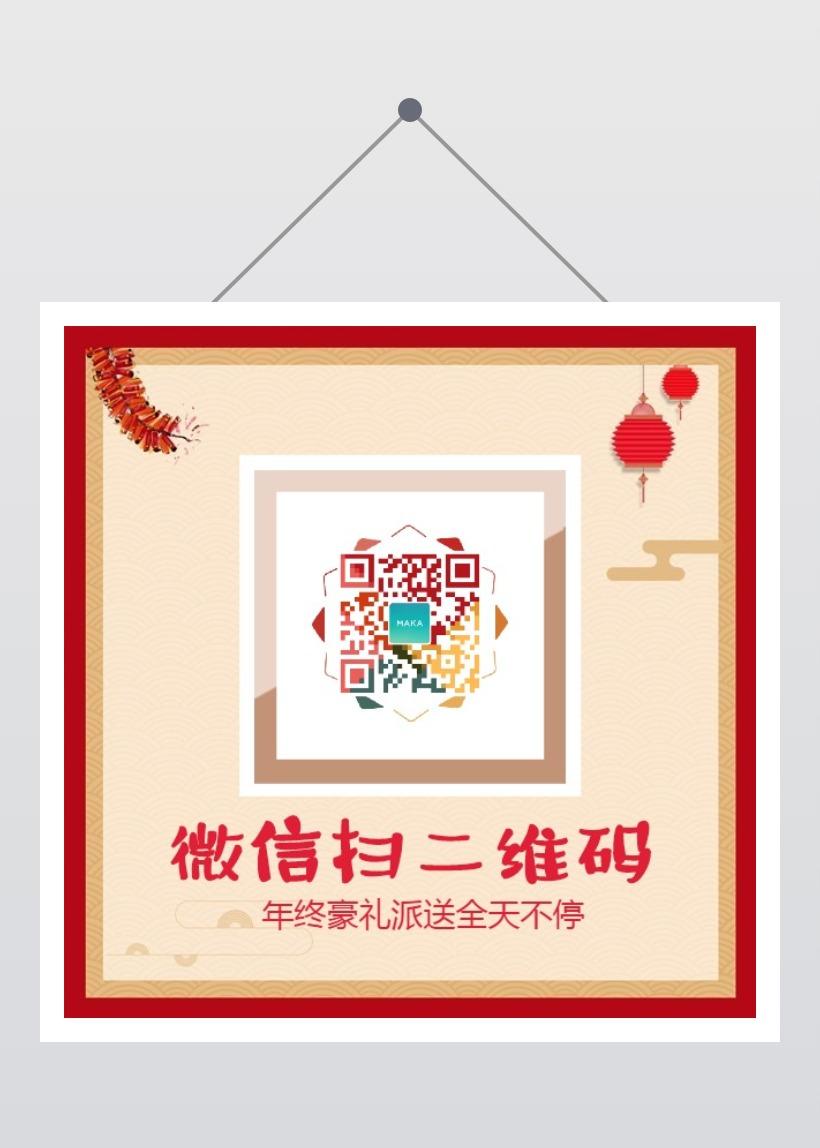 简约中国风微信扫码关注公众号二维码