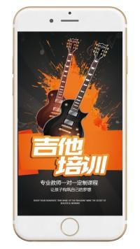 吉他乐器培训招生宣传