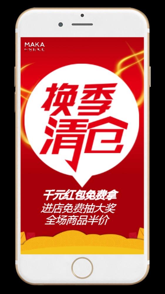 商场店铺换季清仓促销宣传