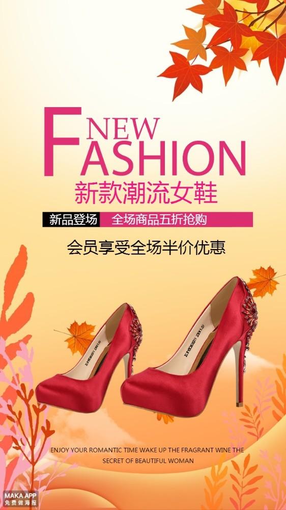 高跟鞋促销宣传海报