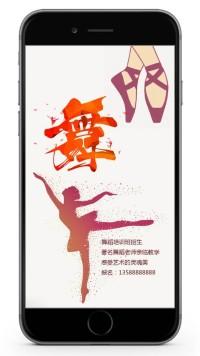 舞蹈培训班招生宣传