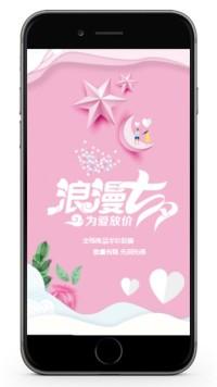 七夕情人节优惠促销活动宣传