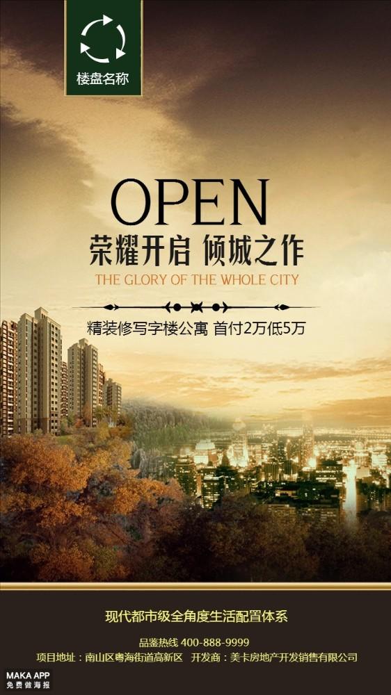 房地产销售宣传海报