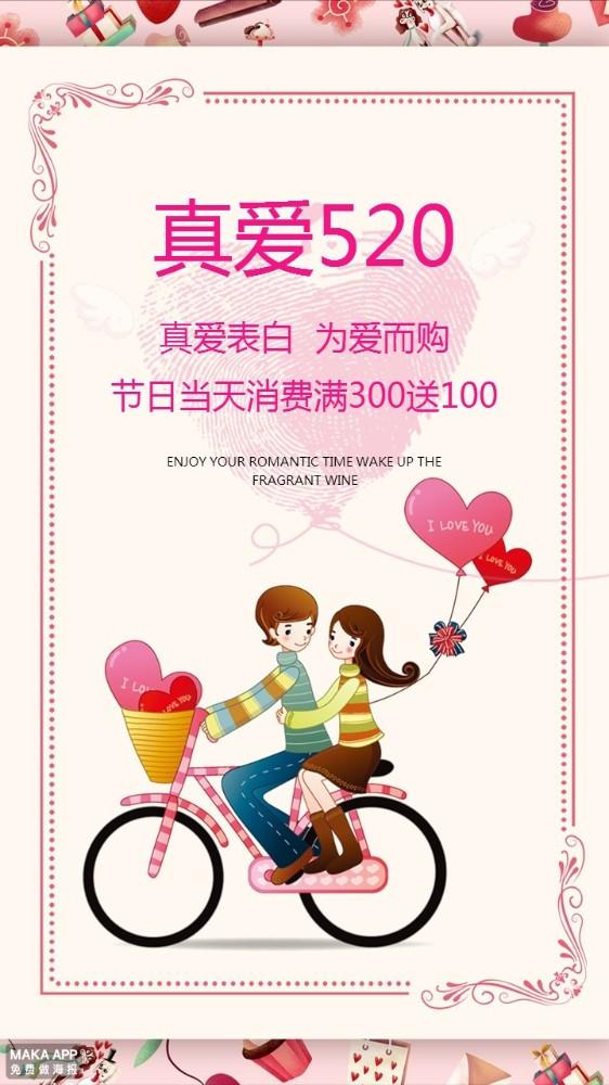 520节日促销海报