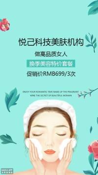 美容护肤促销海报