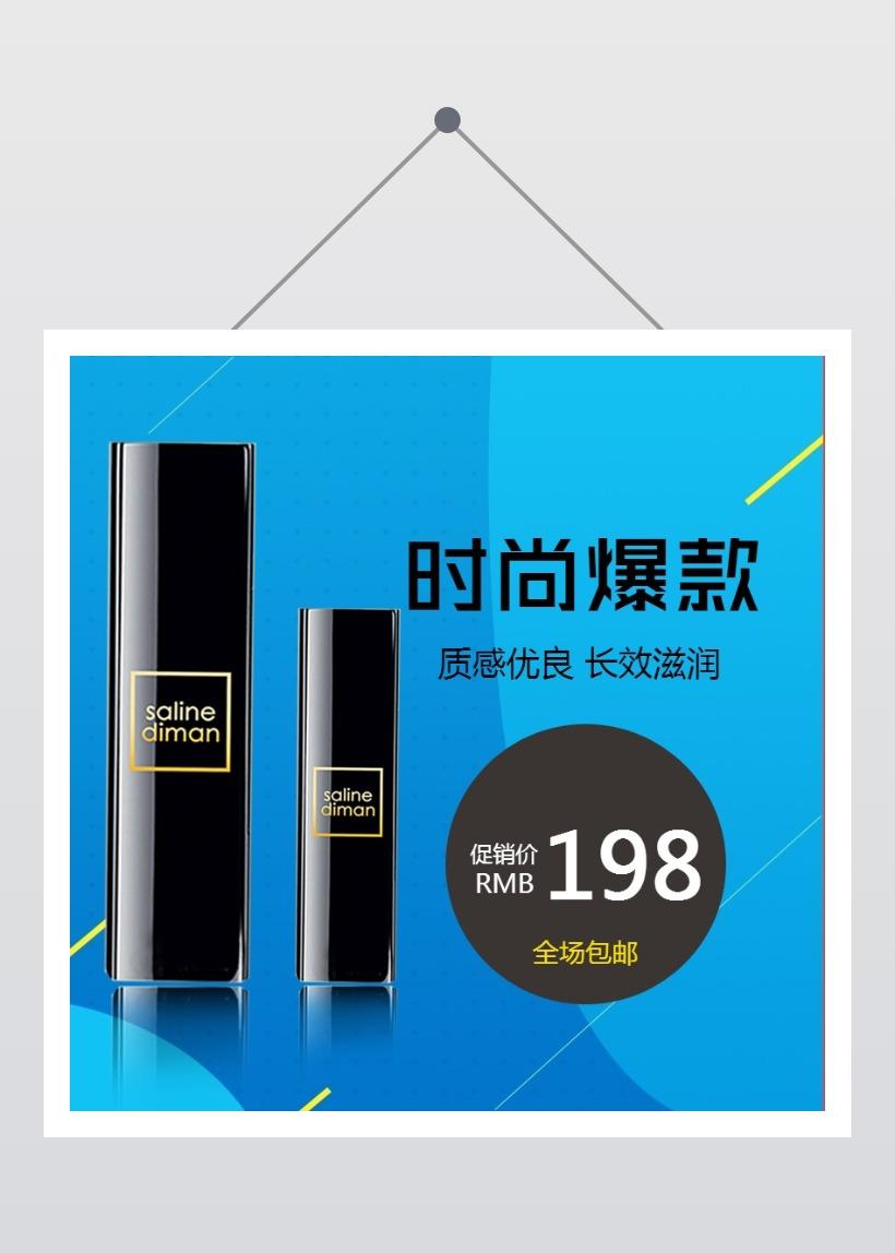 口红化妆品促销宣传电商主图
