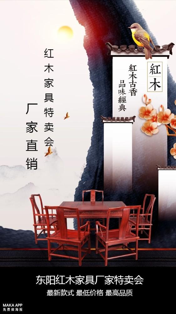 红木家具特卖会宣传海报
