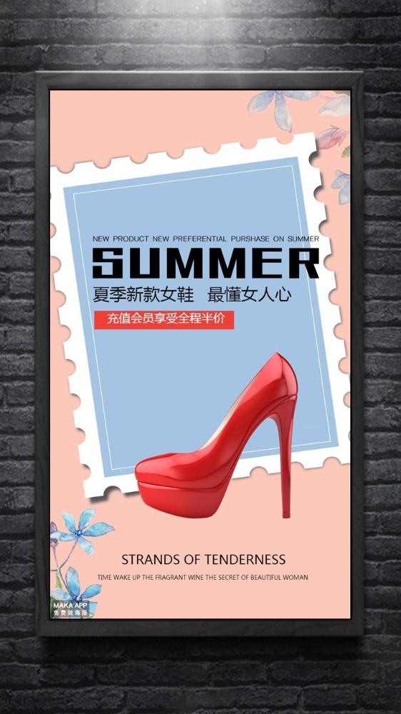 高跟鞋女鞋促销广告