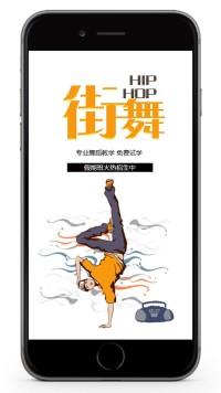 街舞培训班招生宣传海报