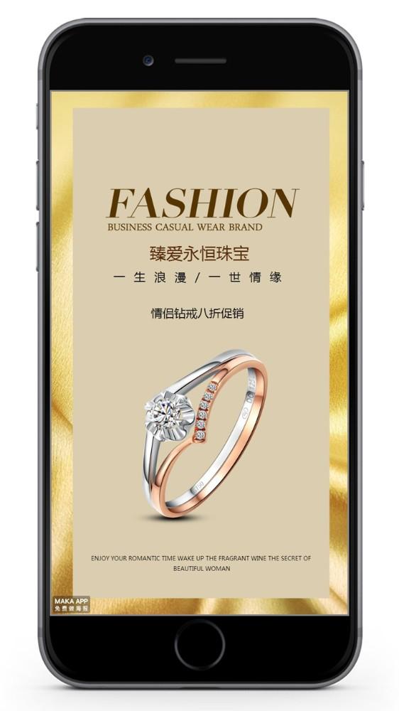 珠宝店钻戒促销宣传活动