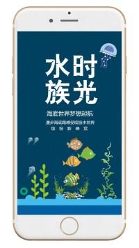 海底世界游乐园宣传广告