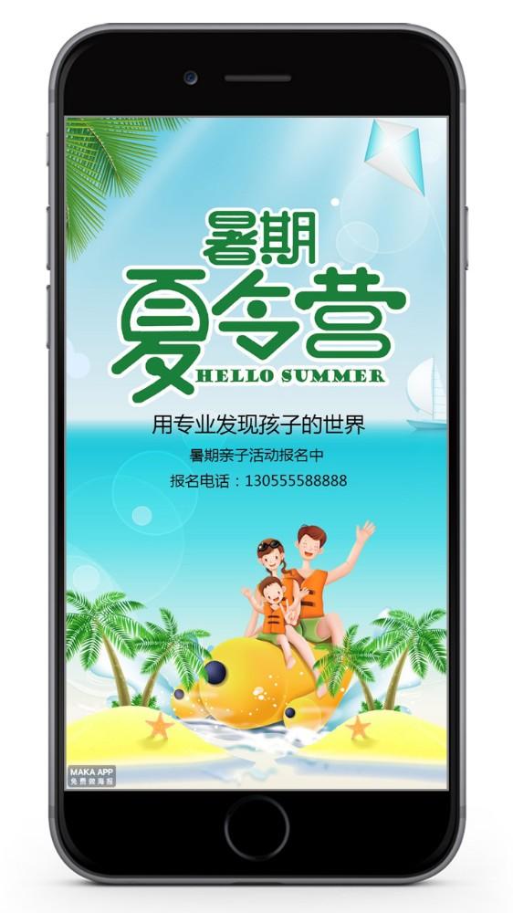 暑期夏令营报名招生宣传