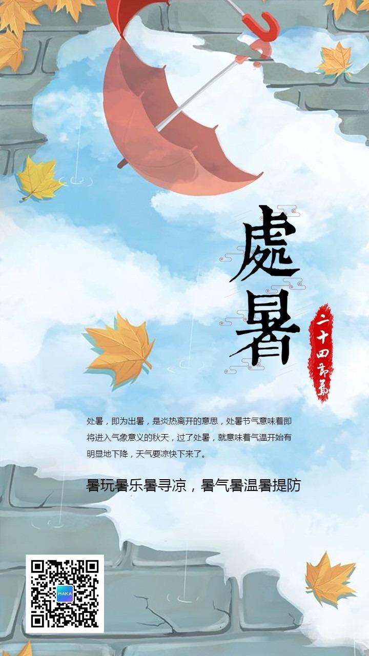 简约小清新蓝色文艺处暑节气日签手机海报