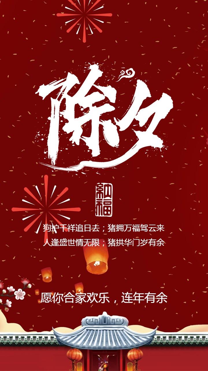 首页 海报 贺卡 除夕祝福贺卡猪年商家促销宣传海报  微信扫描二维码