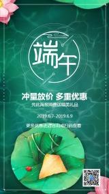 文艺中国风端午佳节商家促销海报