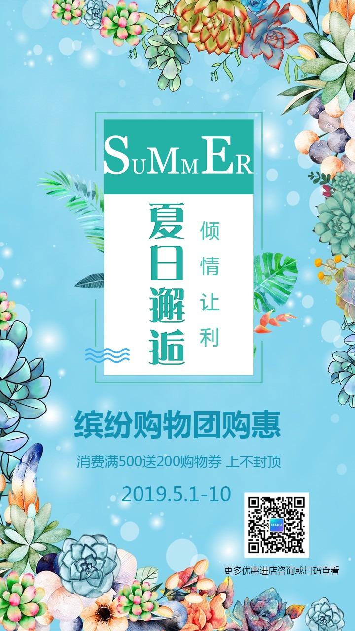 简约时尚商家店铺夏日促销宣传海报