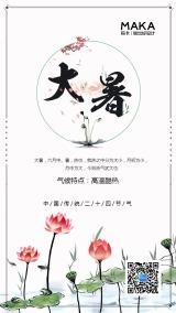白色简约文艺大暑节气日签手机海报