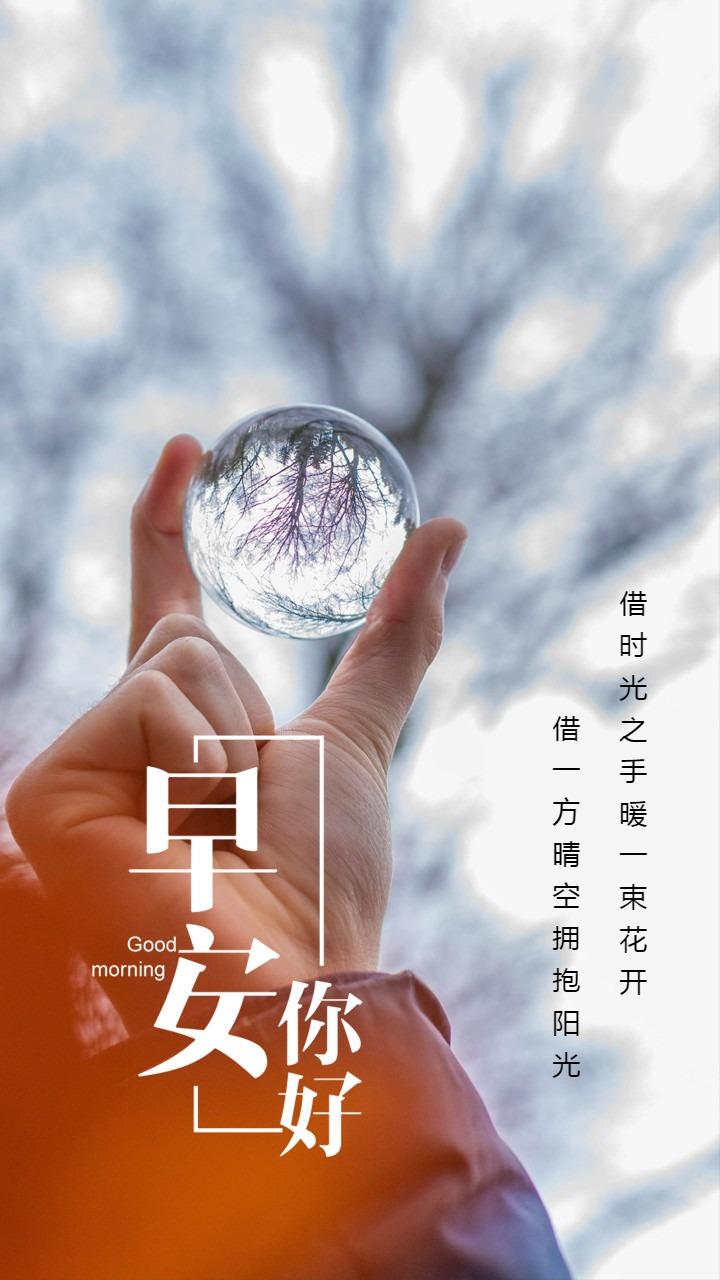 清新文艺早安日签祝福海报