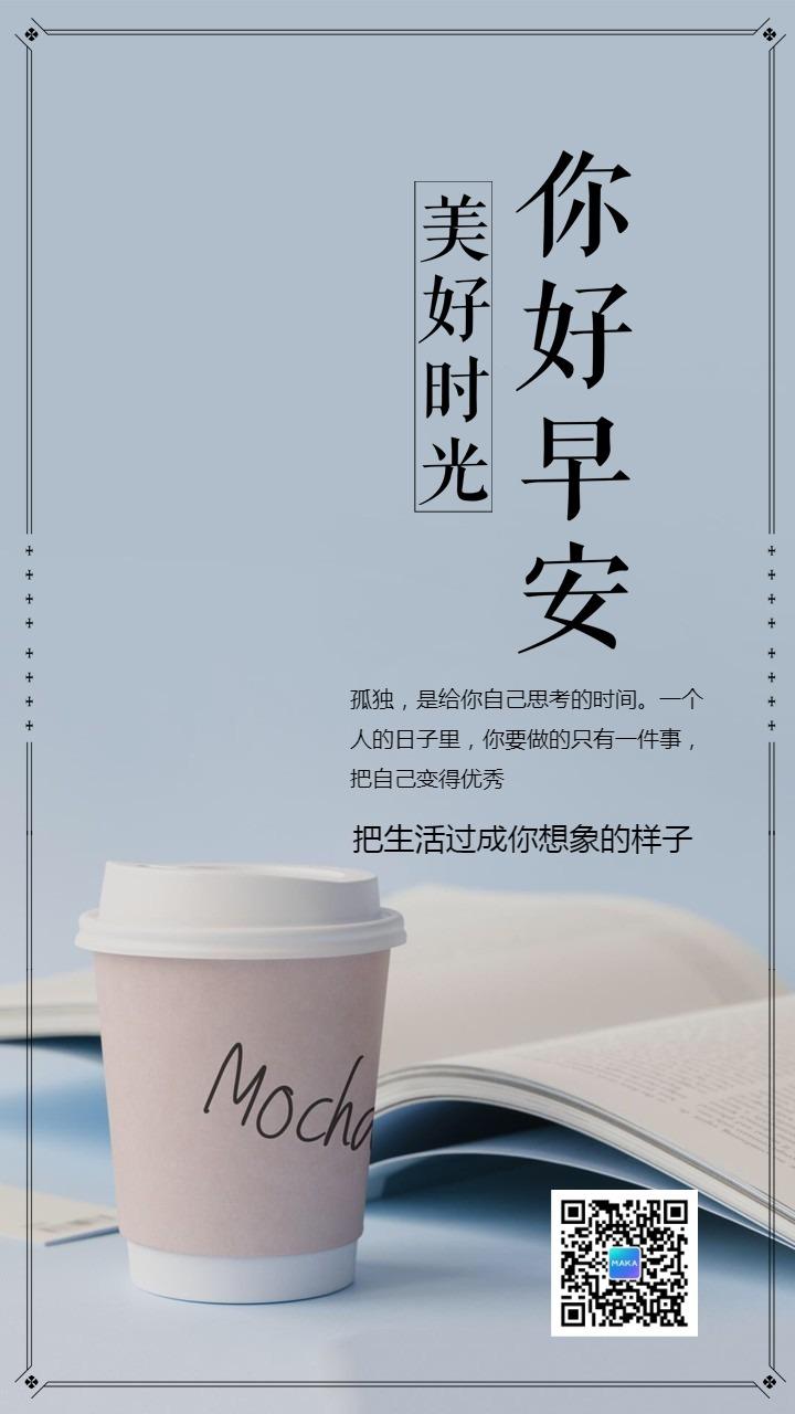 蓝色文艺简约清新早安日签手机海报