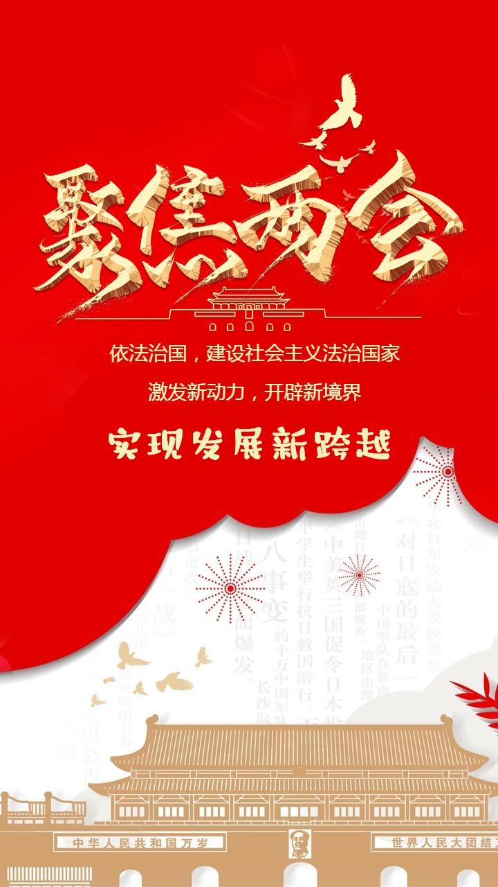红色聚焦中国两会召开公益性宣传海报