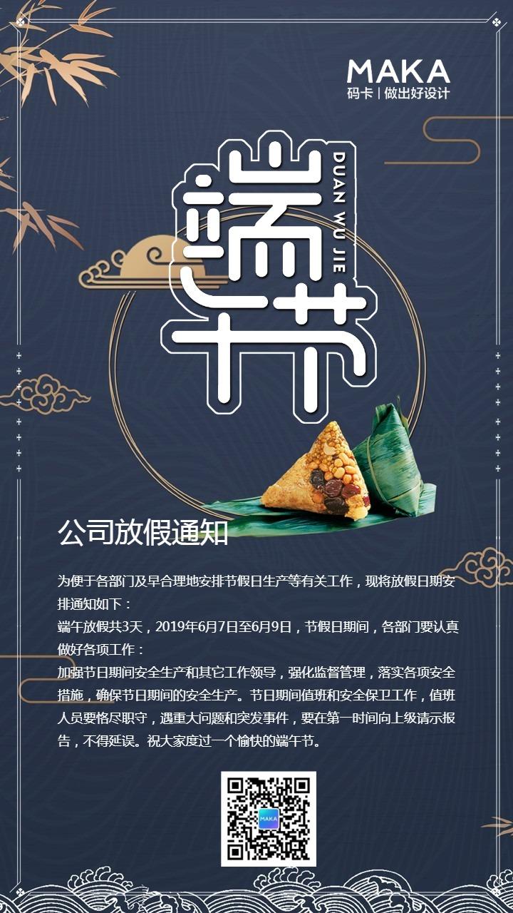 黑色中国风端午节公司单位放假通知海报
