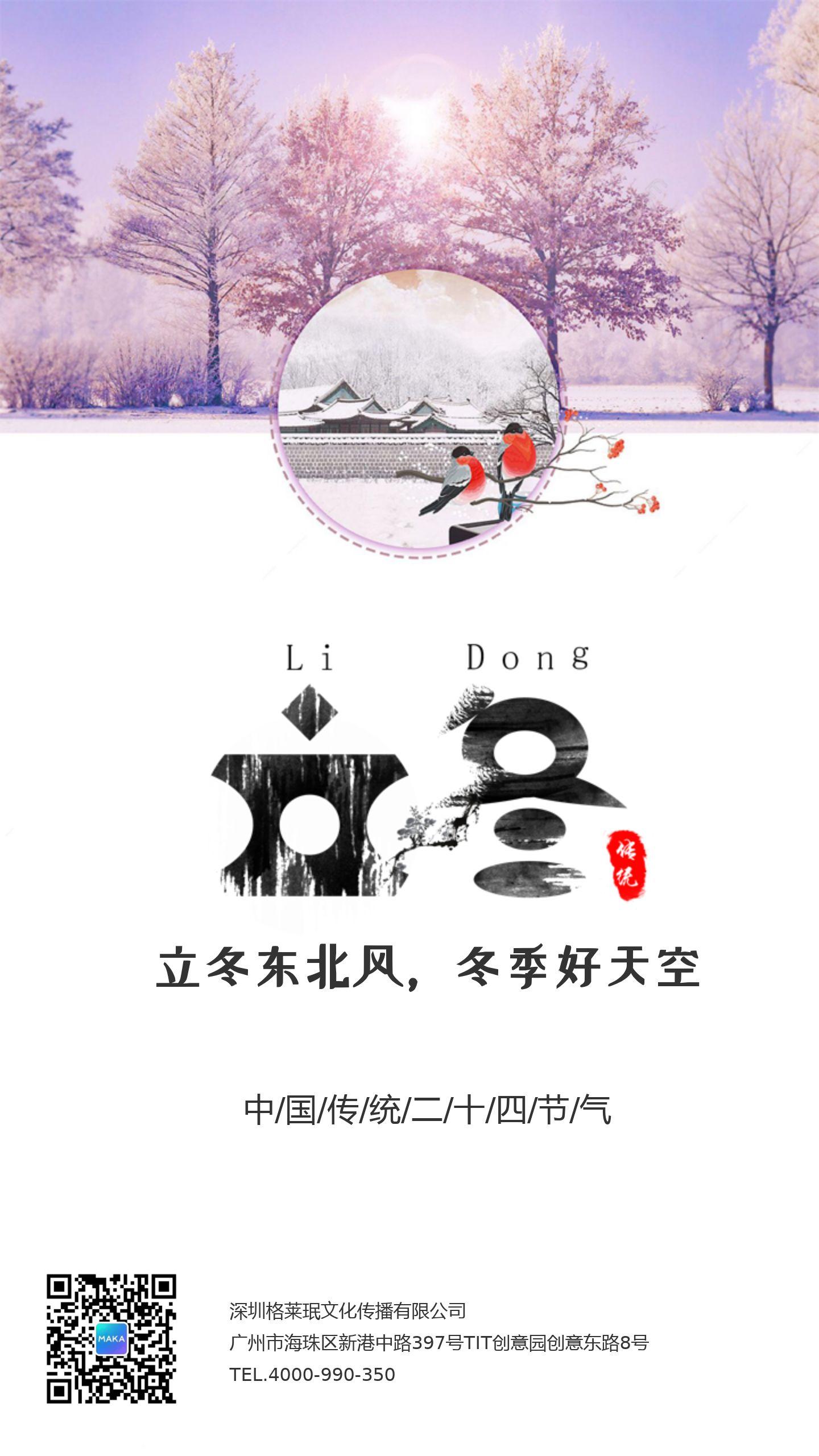 简约文艺传统节气立冬日签海报