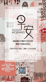 灰色简约文艺时尚早安日签海报