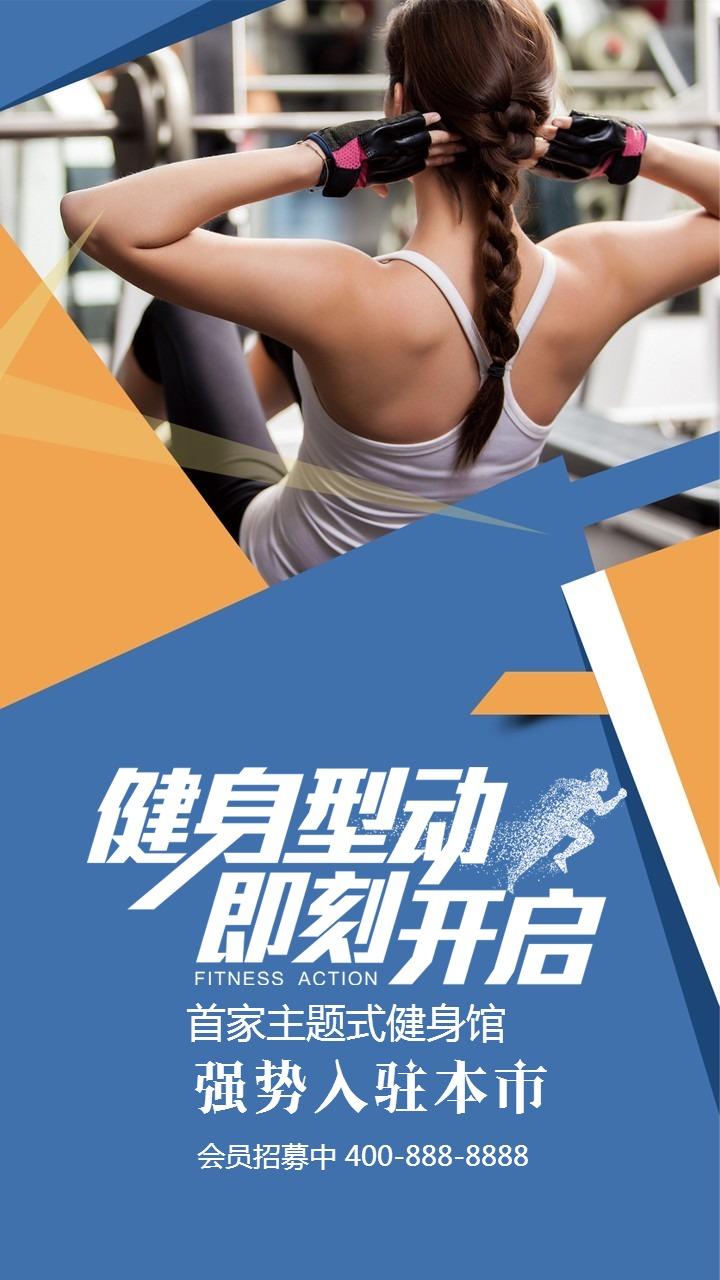 健身房健身会所促销宣传推