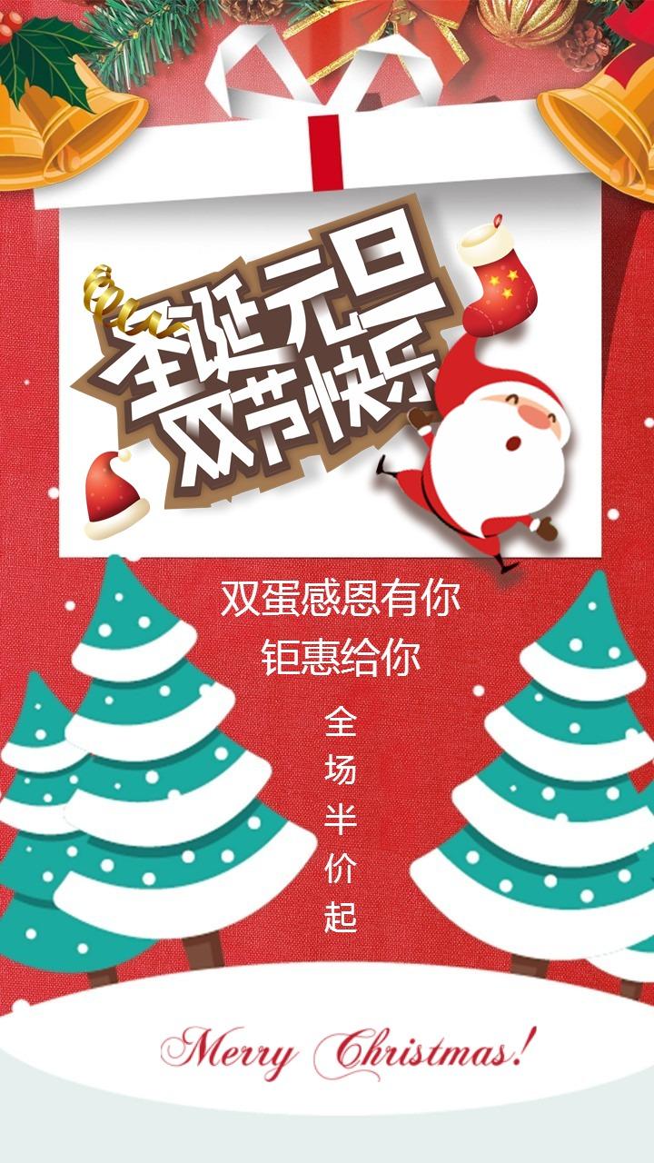 喜庆圣诞节元旦节祝福贺卡圣诞节促销宣传