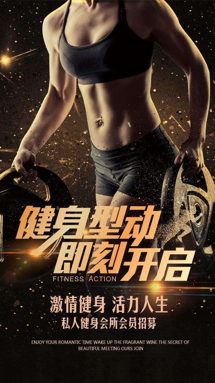 私人健身房高端健身会所会员招募海报