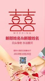 简约唯美婚礼婚宴邀请函海报